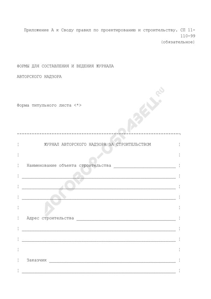 Формы для составления и ведения журнала авторского надзора. Форма титульного листа журнала авторского надзора за строительством. Страница 1