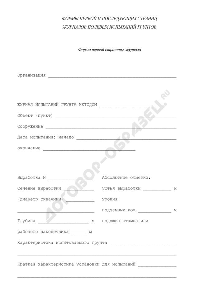Формы первой и последующих страниц журналов полевых испытаний грунтов (рекомендуемые). Форма первой страницы журнала. Страница 1