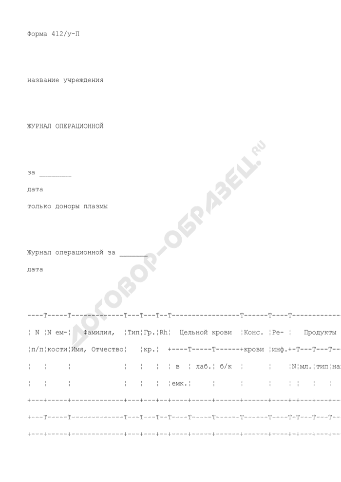 Журнал операционной (доноры плазмы). Форма N 412/у-П. Страница 1