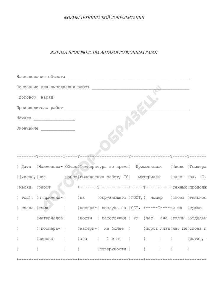 Формы технической документации дорожного хозяйства. Журнал производства антикоррозионных работ. Страница 1