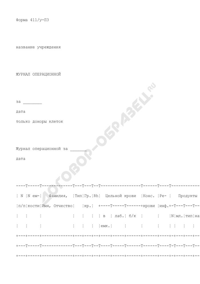 Журнал операционной (доноры клеток). Форма N 411/у-П3. Страница 1
