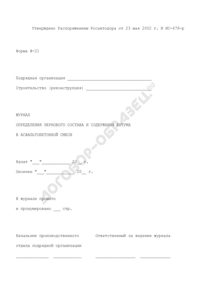 Журнал определения зернового состава и содержания битума в асфальтобетонной смеси. Форма N Ф-21. Страница 1