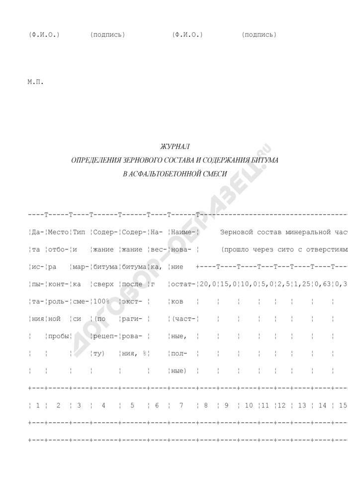 Журнал определения зернового состава и содержания битума в асфальтобетонной смеси. Форма N Ф-21. Страница 2