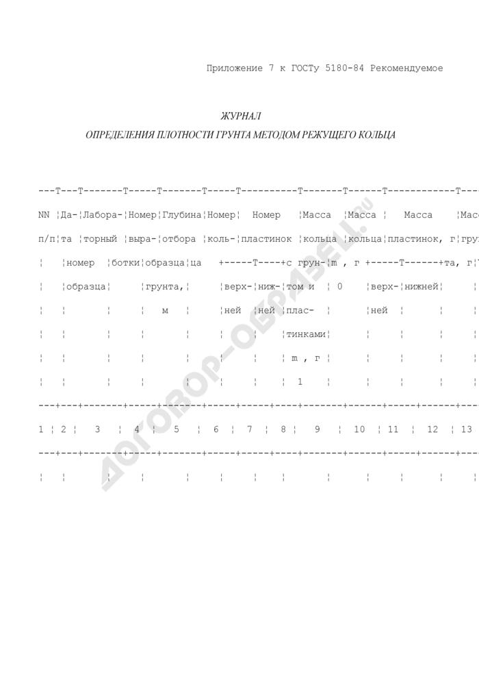 Журнал определения плотности грунта методом режущего кольца (рекомендуемая форма). Страница 1