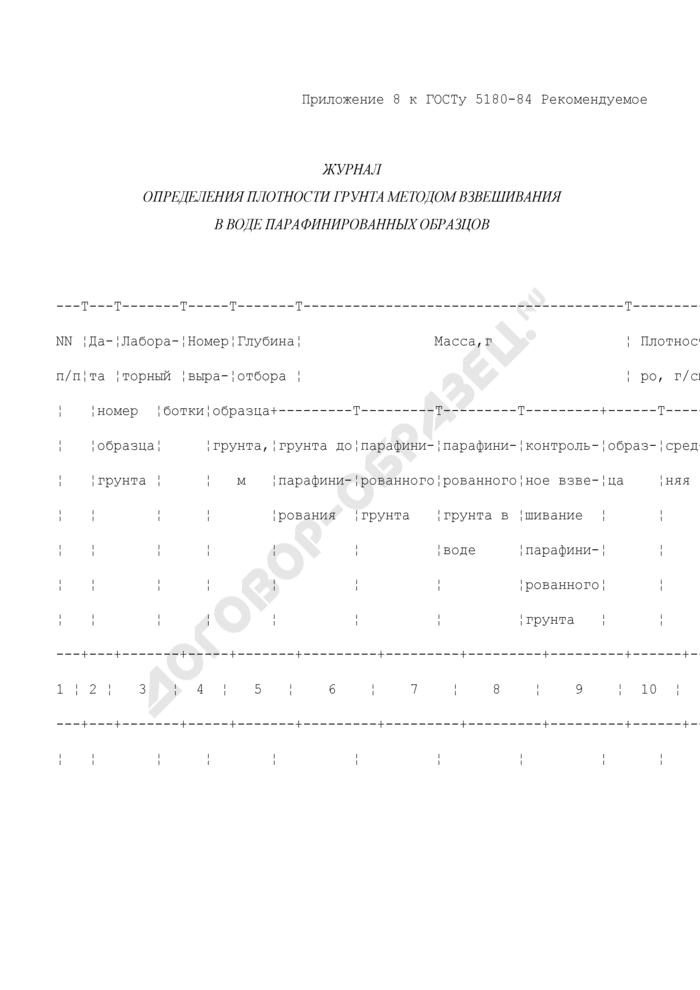 Журнал определения плотности грунта методом взвешивания в воде парафинированных образцов (рекомендуемая форма). Страница 1