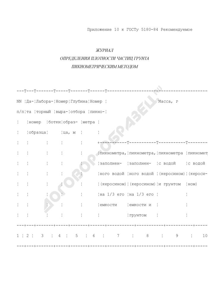 Журнал определения плотности частиц грунта пикнометрическим методом (рекомендуемая форма). Страница 1