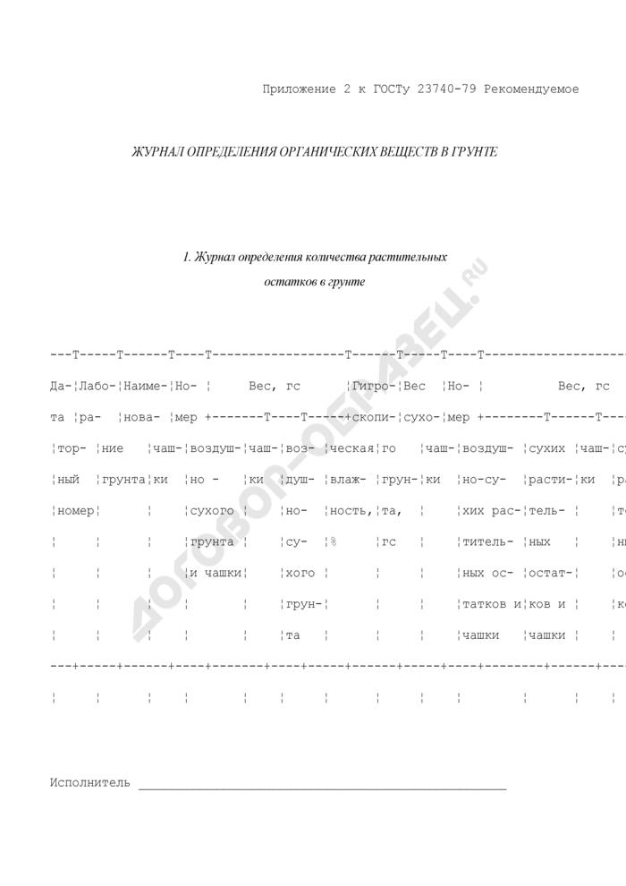 Журнал определения количества растительных остатков в грунте (рекомендуемая форма). Страница 1