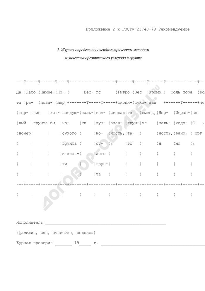 Журнал определения оксидометрическим методом количества органического углерода в грунте (рекомендуемая форма). Страница 1