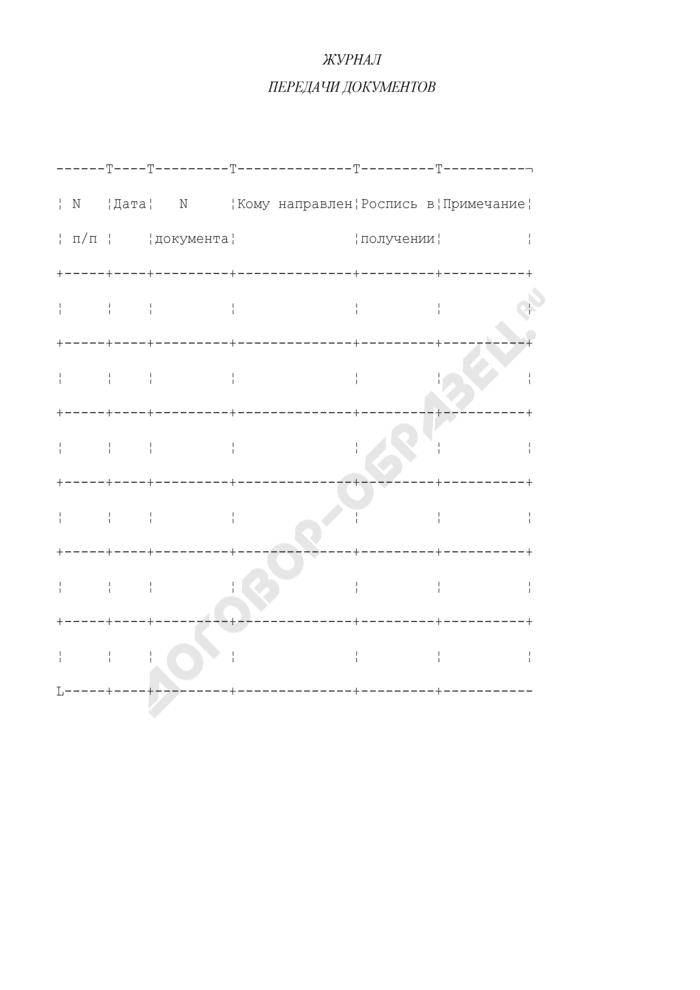Журнал передачи документов в Госадмтехнадзоре Московской области. Страница 1