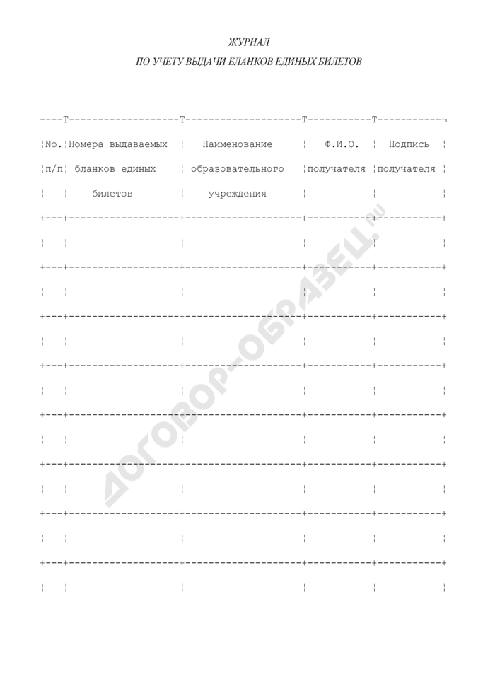 Журнал по учету выдачи бланков единых билетов регионального органа управления образованием. Страница 1
