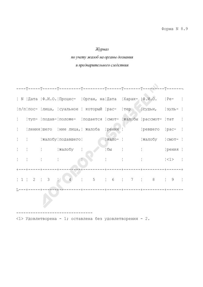 Журнал по учету жалоб на органы дознания и предварительного следствия. Форма N 8.9. Страница 1