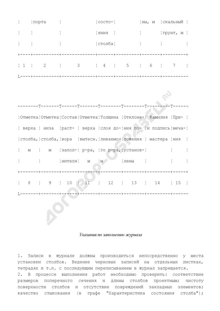 Журнал погружения столбов в скважины. Форма N Ф-45. Страница 3