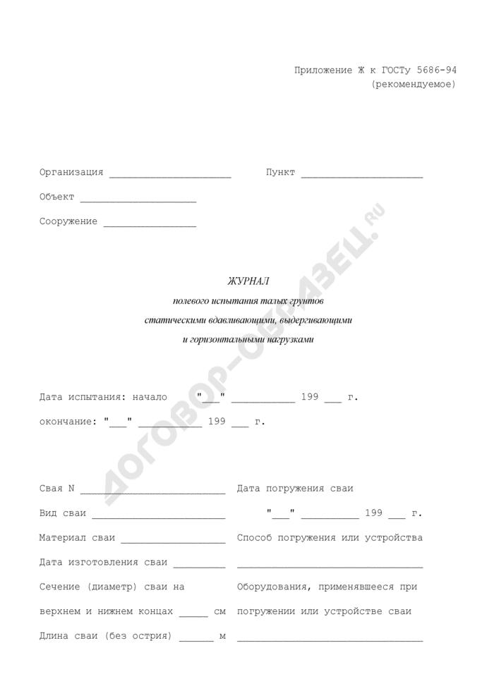 Журнал полевого испытания талых грунтов статическими вдавливающими, выдергивающими и горизонтальными нагрузками (рекомендуемая форма). Страница 1