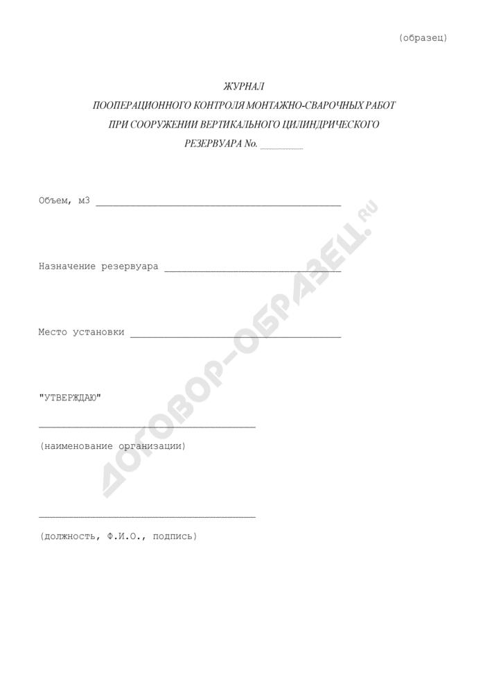 Журнал пооперационного контроля монтажно-сварочных работ при сооружении вертикального цилиндрического резервуара. Страница 1