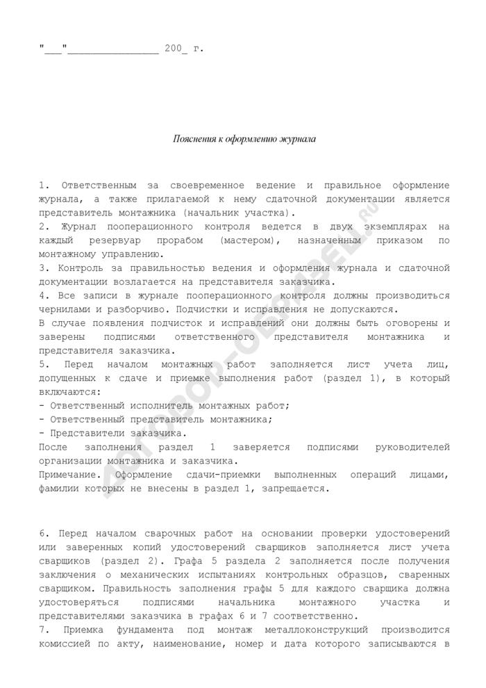 Журнал пооперационного контроля монтажно-сварочных работ при сооружении вертикального цилиндрического резервуара. Страница 2