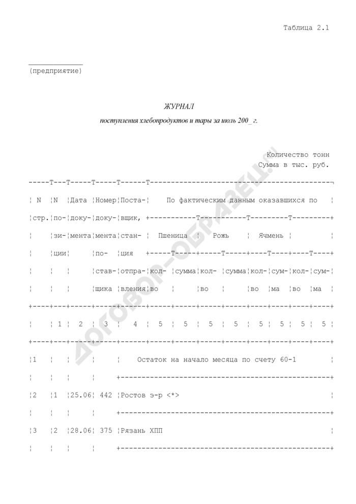 Журнал поступления хлебопродуктов и тары на хлебоприемных и зерноперерабатывающих предприятиях (образец). Страница 1