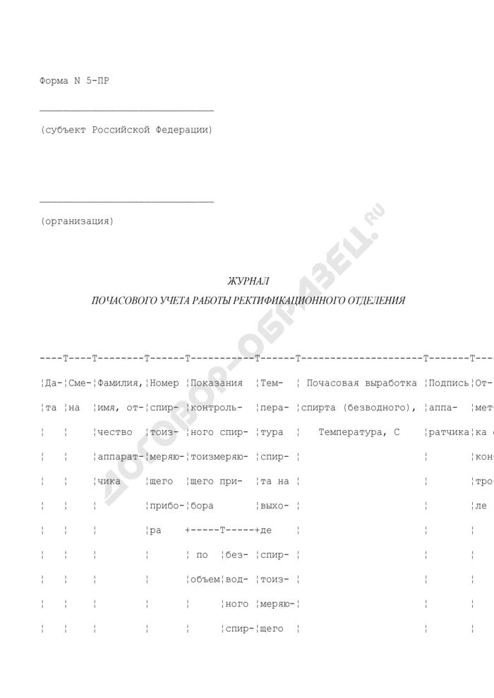 Журнал почасового учета работы ректификационного отделения. Форма N 5-ПР. Страница 1