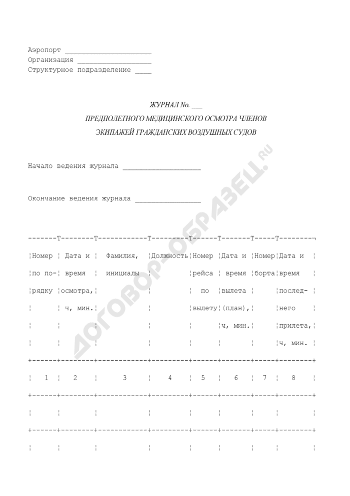 Журнал предполетного медицинского осмотра членов экипажей гражданских воздушных судов. Страница 1