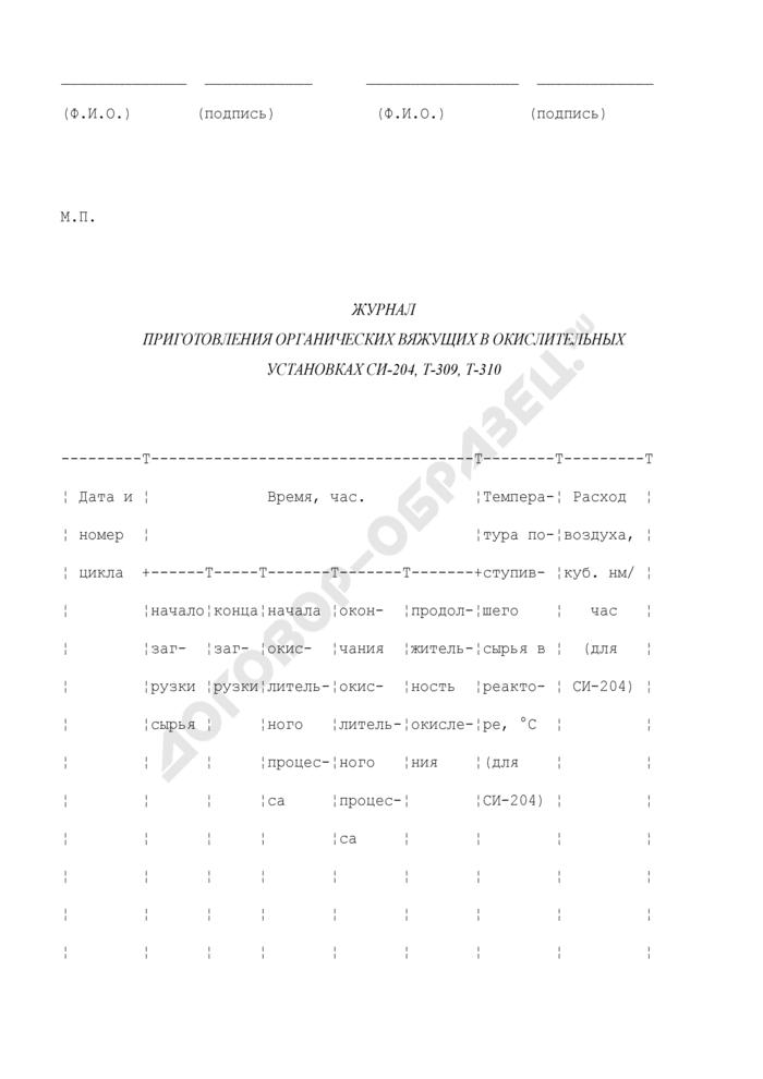Журнал приготовления органических вяжущих в окислительных установках СИ-204, Т-309, Т-310. Форма N Ф-27. Страница 2