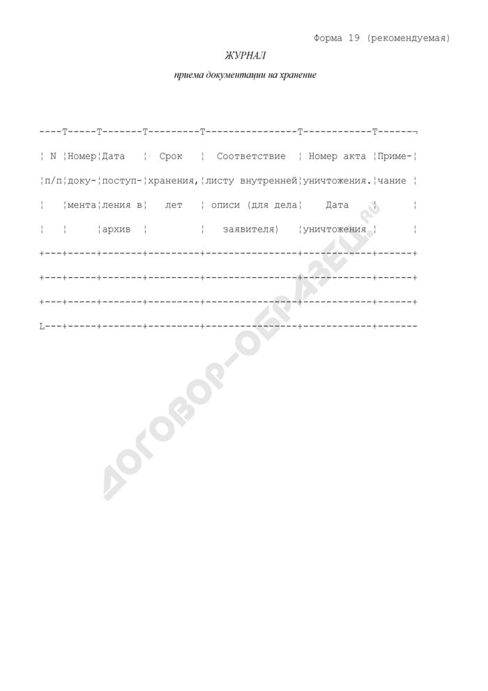 Журнал приема документации по сертификации продукции на хранение в области пожарной безопасности в Российской Федерации. Форма N 19 (рекомендуемая). Страница 1