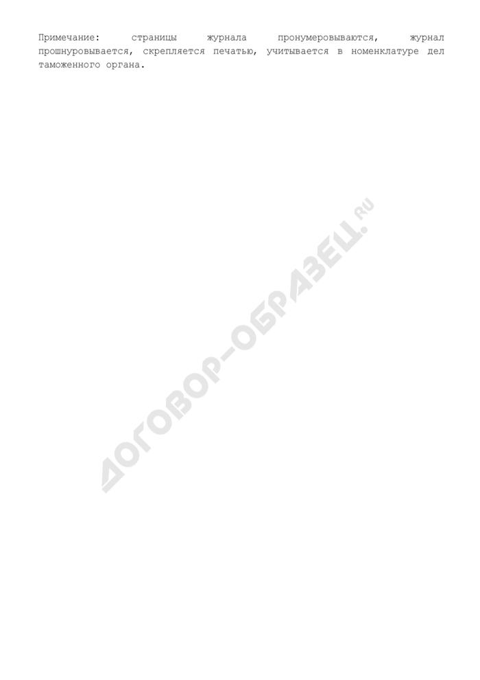 Журнал приема и сдачи служебных помещений и ключей от них в таможенных органах Российской Федерации. Страница 3