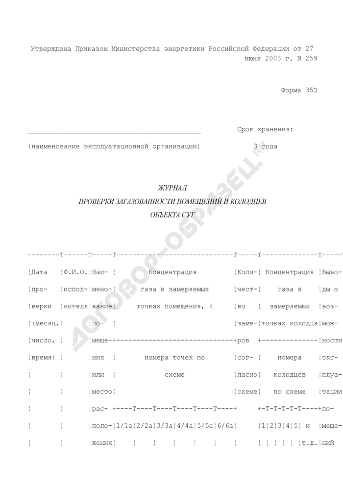 Журнал проверки загазованности помещений и колодцев объекта СУГ. Форма N 35Э. Страница 1