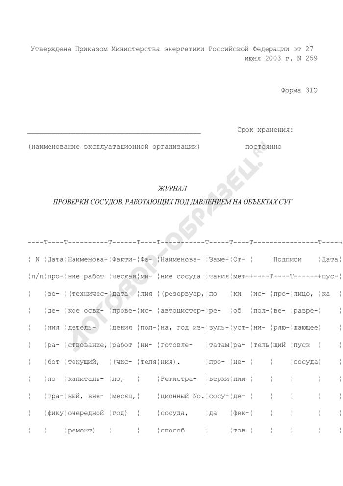 Журнал проверки сосудов, работающих под давлением на объектах СУГ. Форма N 31Э. Страница 1