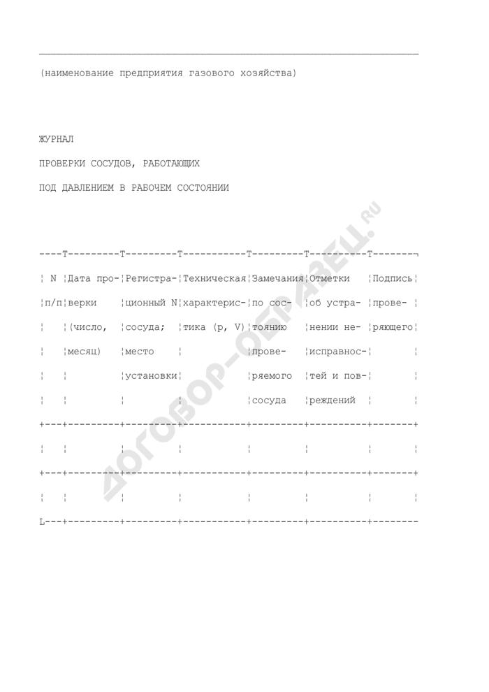 Журнал проверки сосудов, работающих под давлением в рабочем состоянии. Форма N 38-Э. Страница 1