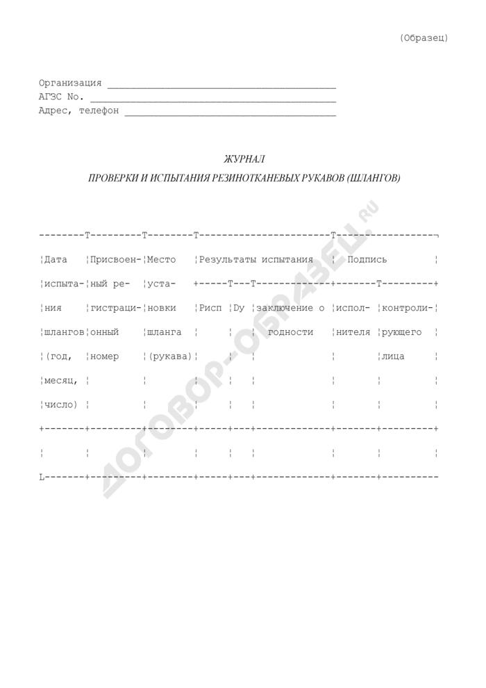 Журнал проверки и испытания резинотканевых рукавов (шлангов) автомобильной газозаправочной станции. Страница 1