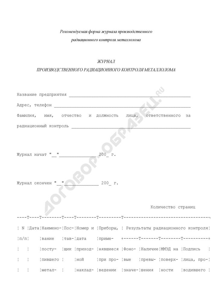 Журнал производственного радиационного контроля металлолома (рекомендуемая форма). Страница 1