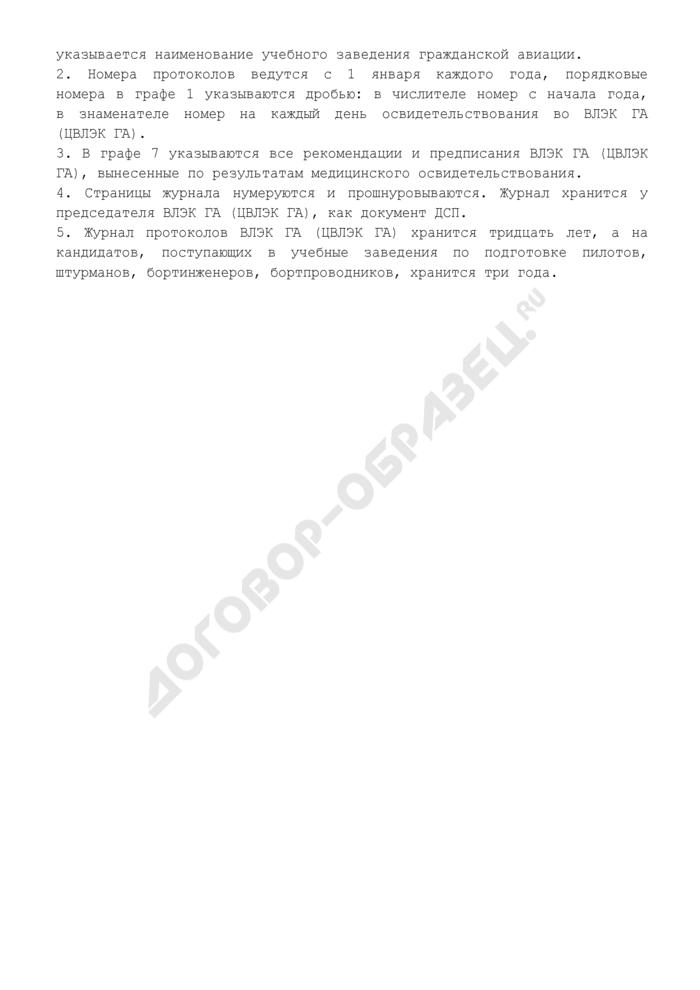 Журнал протоколов ВЛЭК ГА (ЦВЛЭК ГА). Страница 2