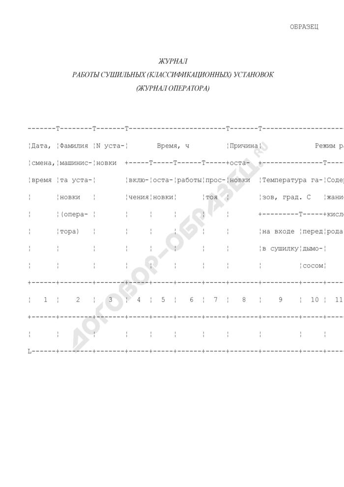 Журнал работы сушильных (классификационных) установок (журнал оператора). Страница 1