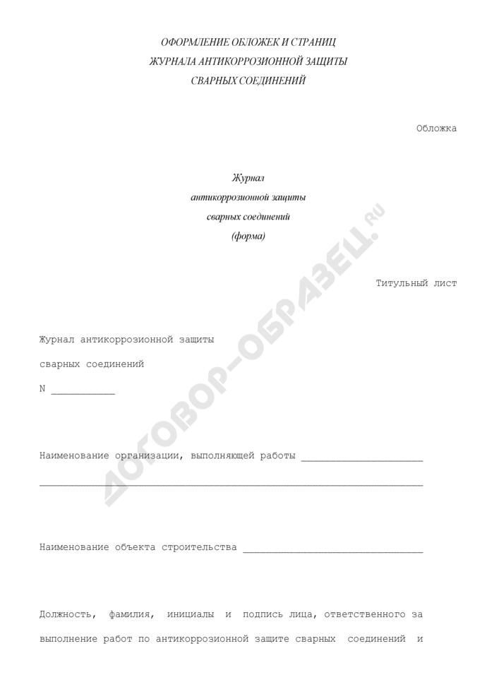 Журнал антикоррозионной защиты сварных соединений. Страница 1