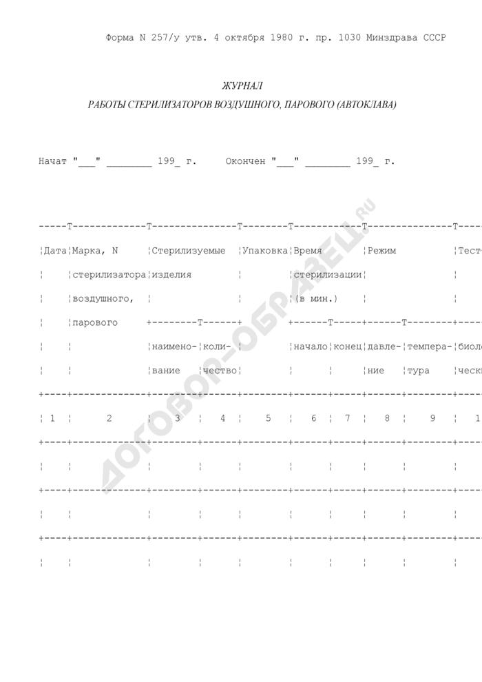 Журнал работы стерилизаторов воздушного, парового (автоклава). Форма N 257/у. Страница 1