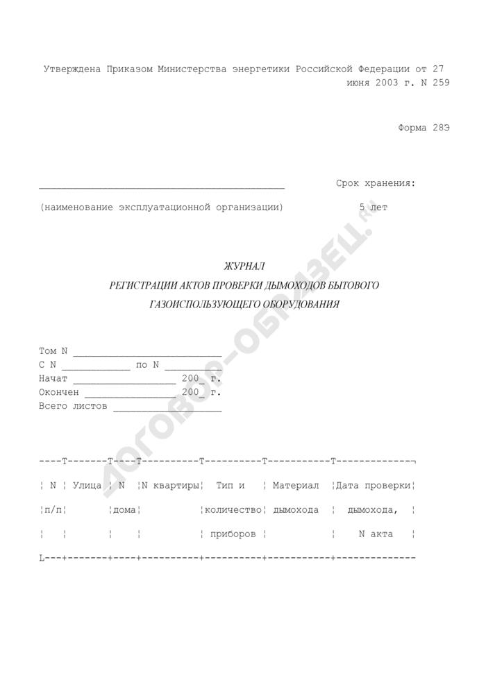 Журнал регистрации актов проверки дымоходов бытового газоиспользующего оборудования. Форма N 28Э. Страница 1