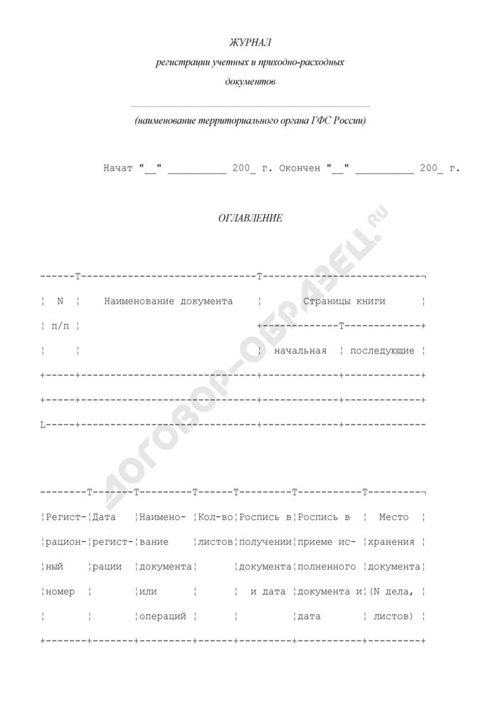 Журнал регистрации учетных и приходно-расходных документов. Форма N 20. Страница 1