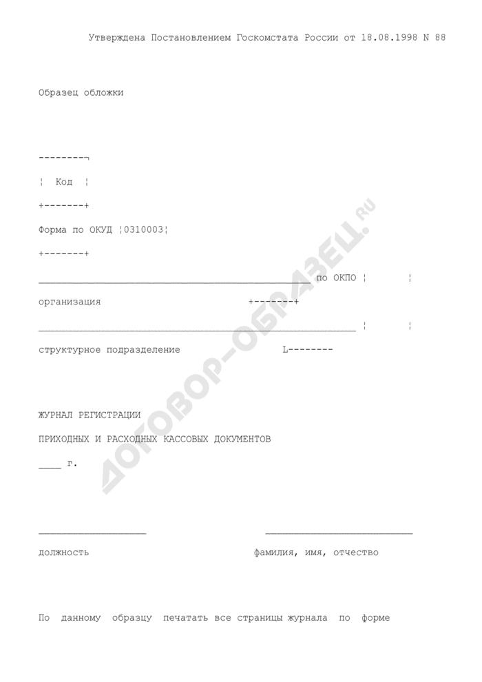 Журнал регистрации приходных и расходных кассовых документов для учета кассовых операций (образец обложки). Унифицированная форма N КО-3. Страница 1