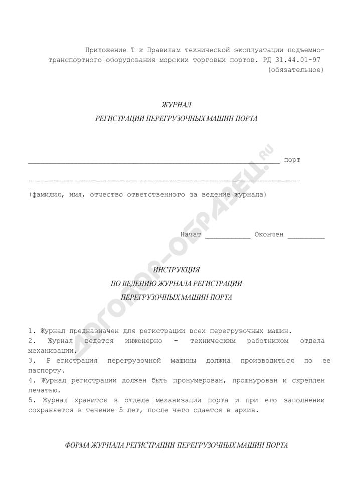 Журнал регистрации перегрузочных машин порта. Страница 1