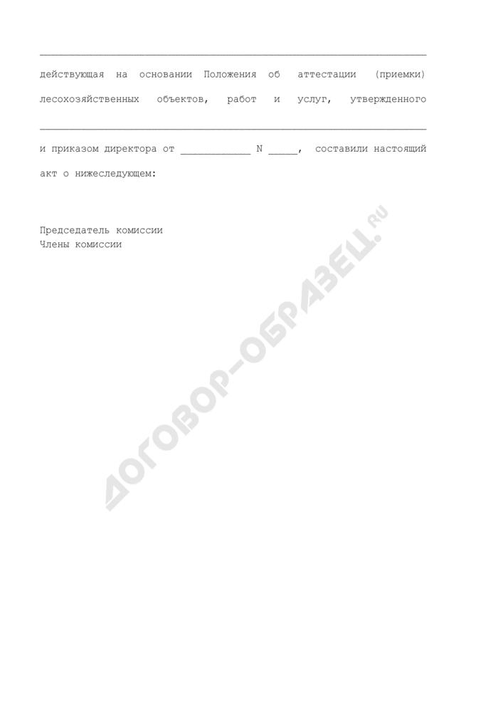 Журнал аттестации пожарно-химической станции. Страница 2