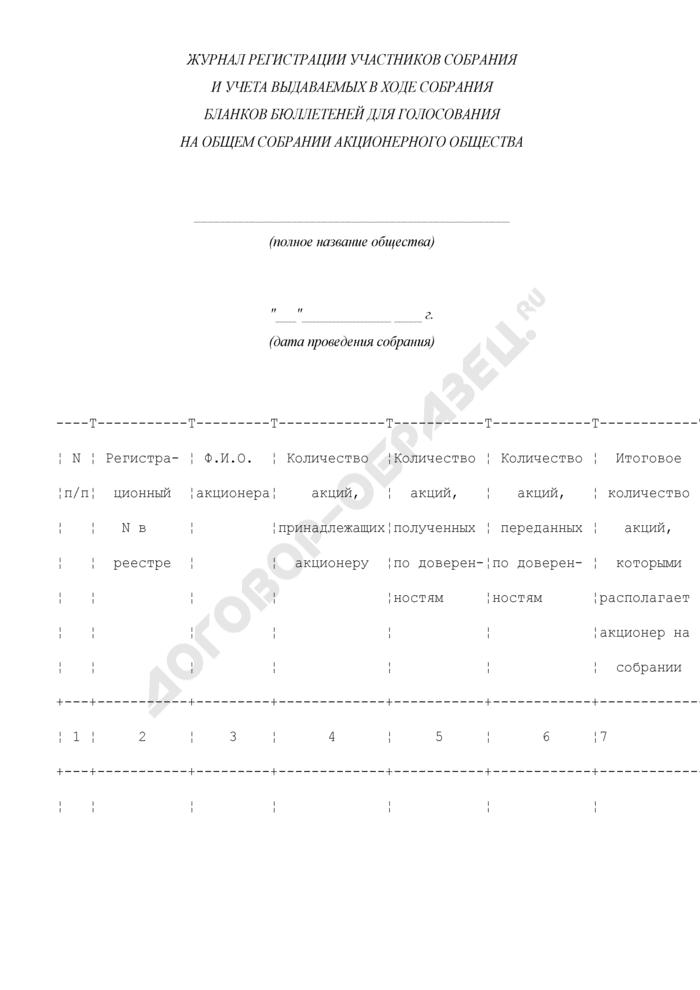 Журнал регистрации участников собрания и учета выдаваемых в ходе собрания бланков бюллетеней для голосования на общем собрании акционерного общества. Страница 1