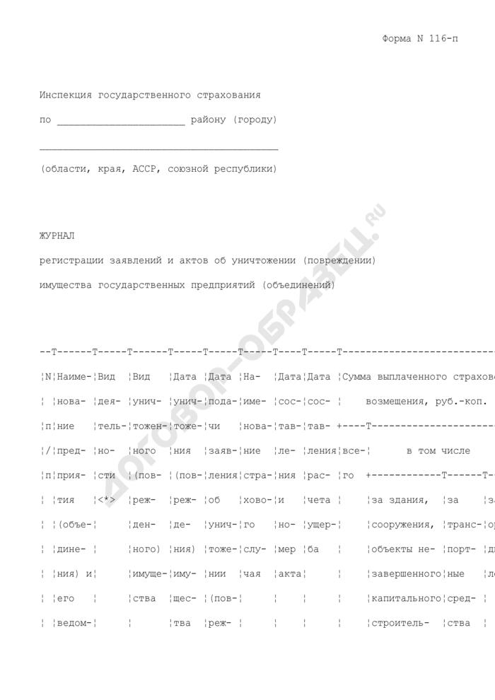Журнал регистрации заявлений и актов об уничтожении (повреждении) имущества государственных предприятий (объединений). Форма N 116-П. Страница 1