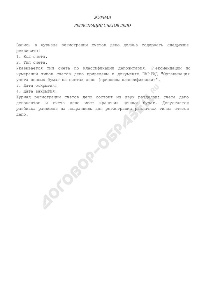 Журнал регистрации счетов депо. Страница 1