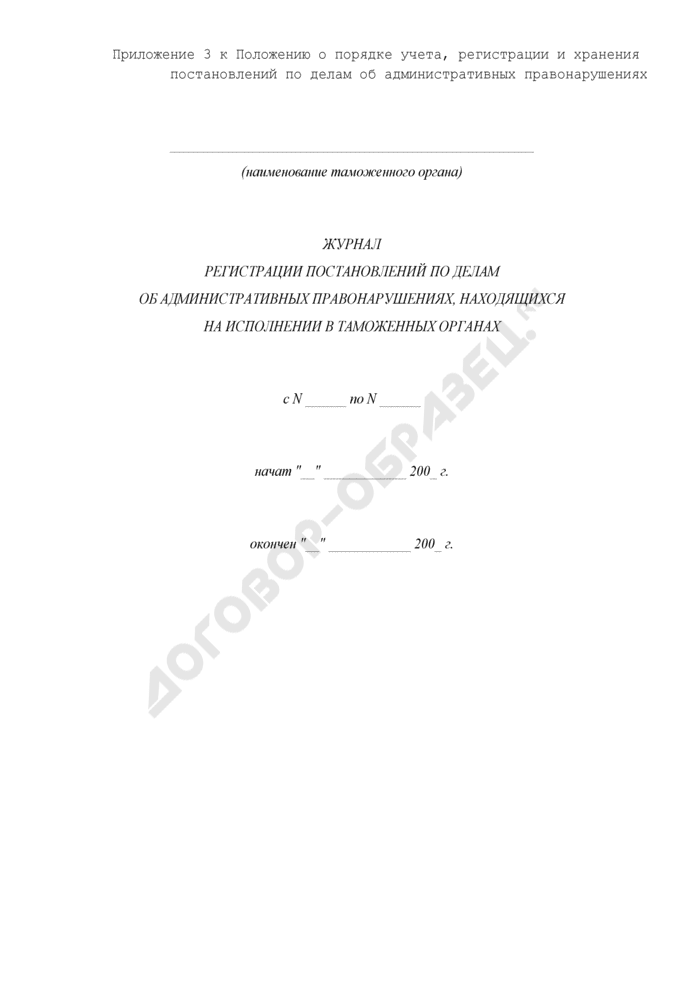 Журнал регистрации постановлений по делам об административных правонарушениях, находящихся на исполнении в таможенных органах. Страница 1