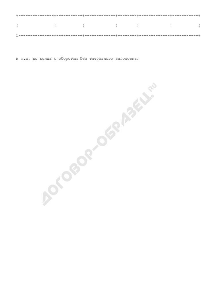 Журнал регистрации иностранных граждан в гостинице. Форма N 2-Г. Страница 2