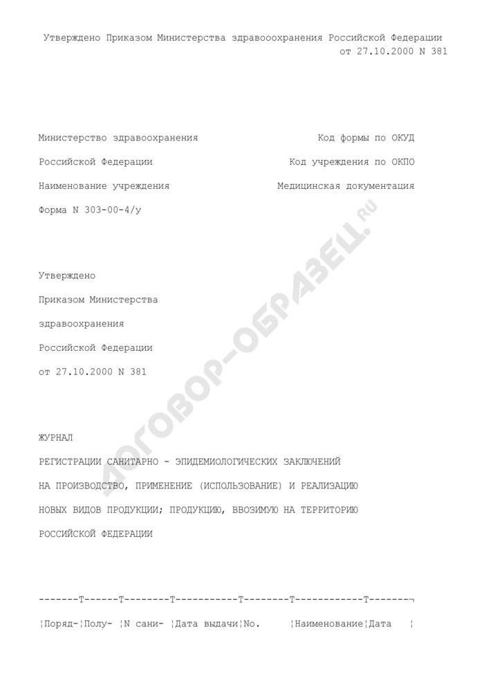 Журнал регистрации санитарно-эпидемиологических заключений на производство, применение (использование) и реализацию новых видов продукции; продукцию ввозимую на территорию Российской Федерации. Форма N 303-00-4/у. Страница 1