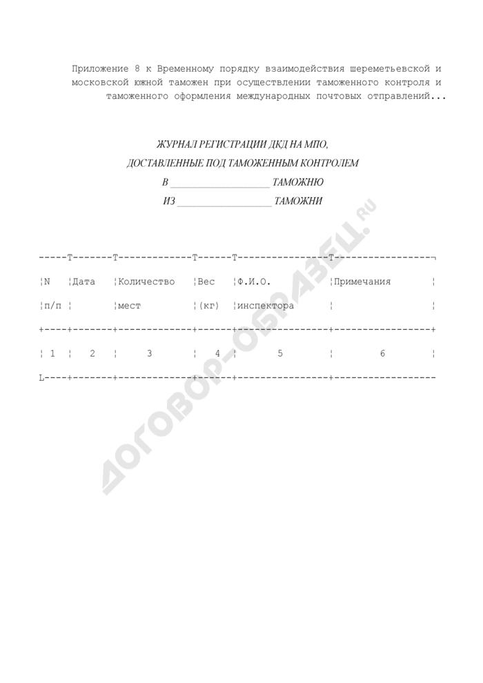 Журнал регистрации документов контроля за доставкой товаров (ДКД) на международные почтовые отправления (МПО), доставленных под таможенным контролем. Страница 1