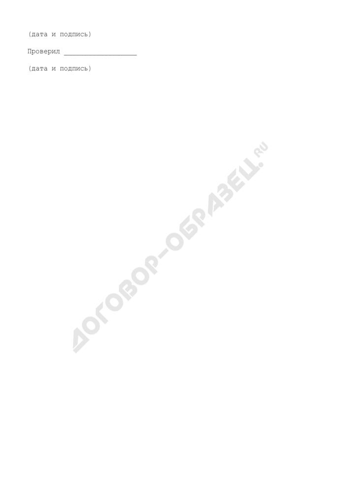 Журнал регистрации аэронегативов и контактной печати (рекомендуемая форма). Страница 2