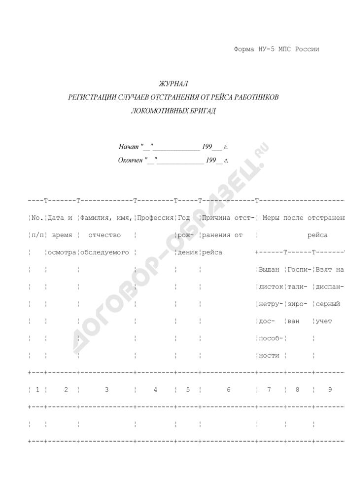Журнал регистрации случаев отстранения от рейса работников локомотивных бригад. Форма N НУ-4 МПС России. Страница 1