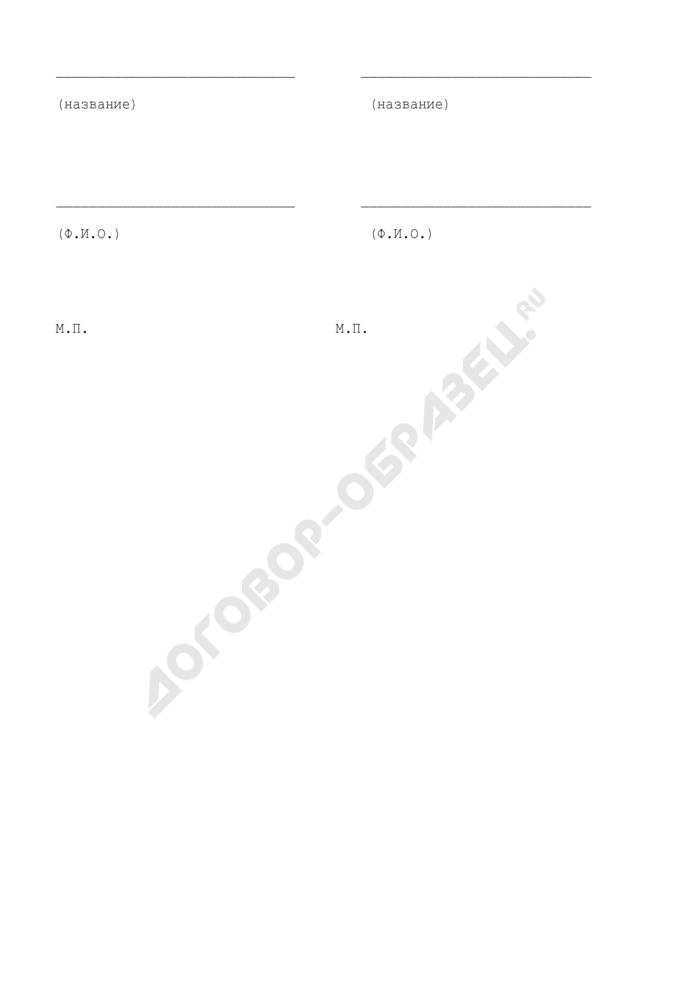 Журнал регистрации случаев отстранения от рейса работников локомотивных бригад. Форма N НУ-4 МПС России. Страница 3
