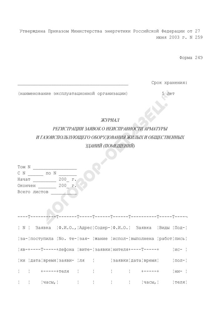 Журнал регистрации заявок о неисправности арматуры и газоиспользующего оборудования жилых и общественных зданий (помещений). Форма N 24Э. Страница 1